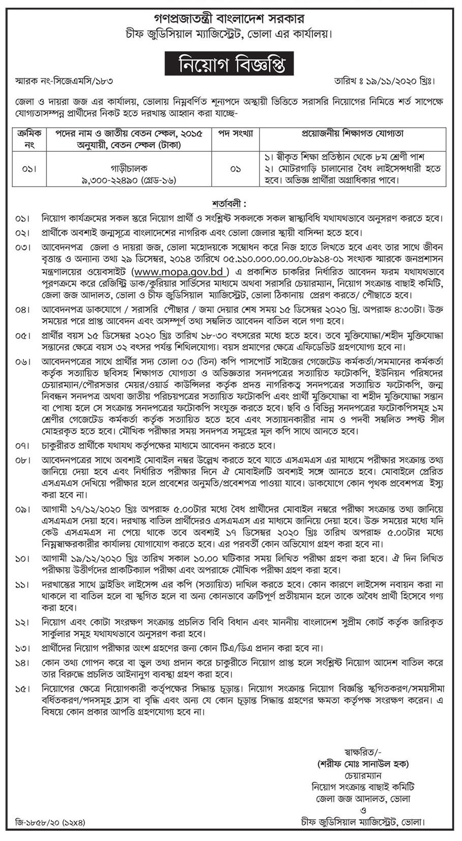 Chief Judicial Magistrate Job Circular 2020