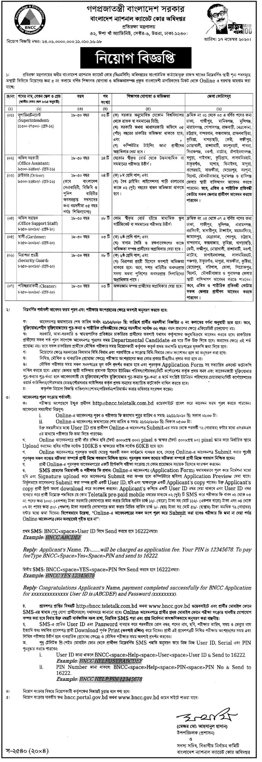 National Cadet Corps Directorate Job Circular 2020