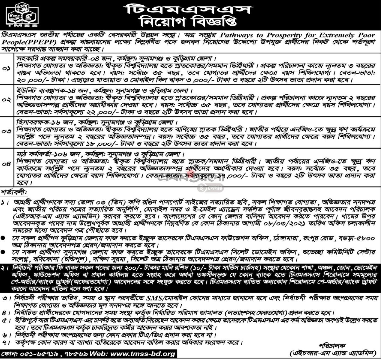 Prothom Alo Newspaper Job Circular 2021